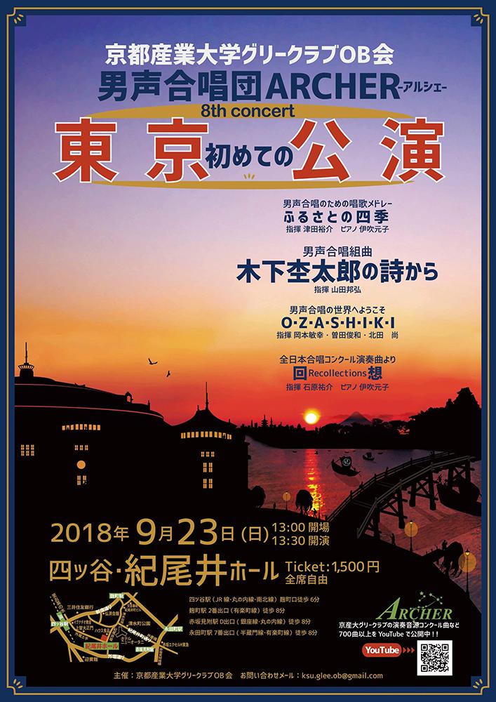 チラシ:初めての東京公演