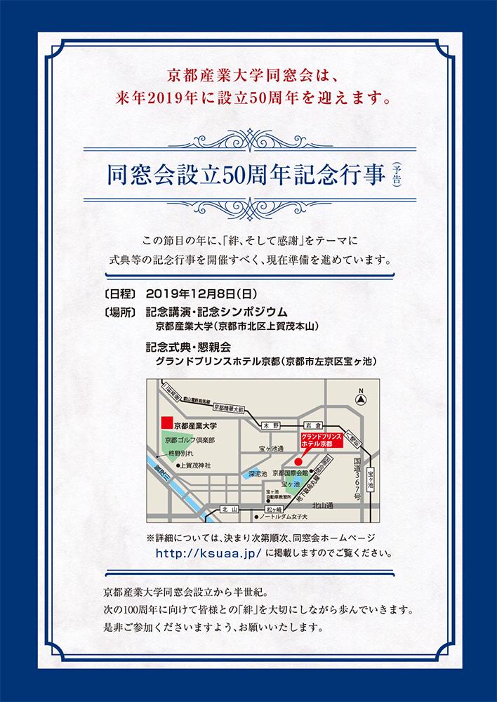 同窓会設立50周年記念行事