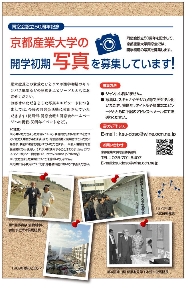 京都産業大学の開学初期 写真を募集しています!